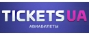 Tickets.ua - авиабилеты
